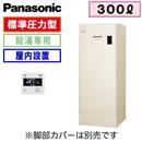 【専用リモコン付】Panasonic 電気温水器 300L給湯専用タイプ 標準圧力型DH-30G5ZM