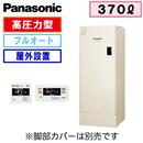 【コミュニケーションリモコン付】Panasonic 電気温水器 370L追いだき機能フルオートタイプDH-37G5QU