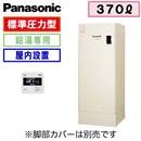 【専用リモコン付】Panasonic 電気温水器 370L給湯専用タイプ 標準圧力型DH-37G5ZM
