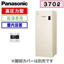【専用リモコン付】Panasonic 電気温水器 370L給湯専用タイプ 高圧力型DH-37G5ZUM