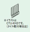コロナ エコキュート部材 壁固定金具CTU-KH3