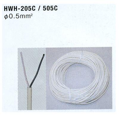 HWH-205C
