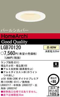 outlet-LGB70120