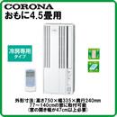 ◇【完売しました】コロナ ウインドエアコン(窓用エアコン)窓用おてがるエアコン 冷房専用タイプ スタンダードシリーズCW-1618(おもに4.5畳用・単相100V・室内電源)