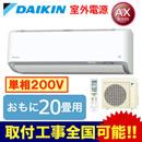 ダイキン 住宅設備用エアコンAXシリーズ(2019)S63WTAXV(おもに20畳用・単相200V・室外電源)