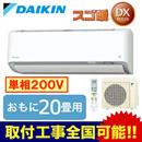 ダイキン 住宅設備用エアコンスゴ暖 DXシリーズ(2019)S63WTDXP(おもに20畳用・単相200V・室内電源)