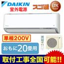ダイキン 住宅設備用エアコンスゴ暖 DXシリーズ(2019)S63WTDXV(おもに20畳用・単相200V・室外電源)