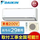 ダイキン 住宅設備用エアコンAXシリーズ(2019)S90WTAXP(おもに29畳用・単相200V・室内電源)