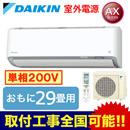 ダイキン 住宅設備用エアコンAXシリーズ(2019)S90WTAXV(おもに29畳用・単相200V・室外電源)