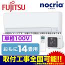 富士通ゼネラル 住宅設備用エアコンnocria ベーシック 40型(2018)(おもに14畳用・単相100V・室内電源)