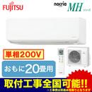 富士通ゼネラル 住宅設備用エアコンnocria MHシリーズ(2019)AS-M639H2(おもに20畳用・単相200V・室内電源)