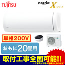 富士通ゼネラル 住宅設備用エアコンnocria Xシリーズ Premium(2019)AS-X63J2(おもに20畳用・単相200V・室内電源)