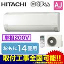 日立 住宅設備用エアコン白くまくん AJシリーズ(2018)RAS-AJ40H2(W)(おもに14畳用・単相200V・室内電源)