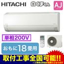 日立 住宅設備用エアコン白くまくん AJシリーズ(2018)RAS-AJ56H2(W)(おもに18畳用・単相200V・室内電源)