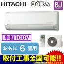 日立 住宅設備用エアコン白くまくん BJシリーズ(2018)RAS-BJ22H(おもに6畳用・単相100V・室内電源)