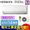 日立 住宅設備用エアコン白くまくん BJシリーズ(2018)RAS-BJ40H2(W)(おもに14畳用・単相200V・室内電源)