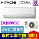 日立 住宅設備用エアコン白くまくん BJシリーズ(2018)RAS-BJ56H2(W)(おもに18畳用・単相200V・室内電源)