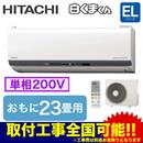 日立 住宅設備用エアコン白くまくん ELシリーズ(2018)RAS-EL71H2(W)(おもに23畳用・単相200V・室内電源)