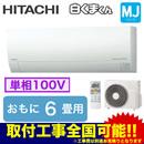 日立 住宅設備用エアコン白くまくん MJシリーズ(2018)RAS-MJ22H(W)(おもに6畳用・単相100V・室内電源)