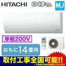 日立 住宅設備用エアコン白くまくん MJシリーズ(2018)RAS-MJ40H2(W)(おもに14畳用・単相200V・室内電源)