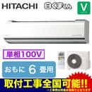 日立 住宅設備用エアコン白くまくん Vシリーズ(2018)RAS-V22H(おもに6畳用・単相100V・室内電源)
