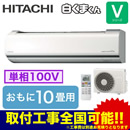 日立 住宅設備用エアコン白くまくん Vシリーズ(2019)RAS-V28J(おもに10畳用・単相100V・室内電源)
