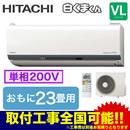 日立 住宅設備用エアコン白くまくん VLシリーズ(2018)RAS-VL71H2(W)(おもに23畳用・単相200V・室内電源)