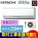 日立 住宅設備用エアコン白くまくん XJシリーズ(2018)RAS-XJ90H2(おもに29畳用・単相200V・室内電源)