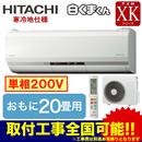 日立 住宅設備用エアコンメガ暖 白くまくん XKシリーズ(2019)寒冷地向け 壁掛タイプRAS-XK63J2(おもに20畳用・単相200V・室内電源)