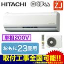 日立 住宅設備用エアコン白くまくん ZJシリーズ(2018)RAS-ZJ71H2(W)(おもに23畳用・単相200V・室内電源)