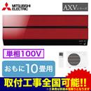 三菱電機 住宅用エアコン霧ヶ峰 AXVシリーズ(2018)MSZ-AXV2818(おもに10畳用・単相100V)