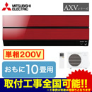三菱電機 住宅用エアコン霧ヶ峰 AXVシリーズ(2018)MSZ-AXV2818S(おもに10畳用・単相200V)