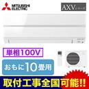 三菱電機 住宅用エアコン霧ヶ峰 AXVシリーズ(2019)MSZ-AXV2819(おもに10畳用・単相100V)
