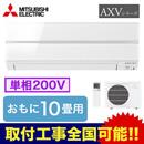 三菱電機 住宅用エアコン霧ヶ峰 AXVシリーズ(2019)MSZ-AXV2819S(おもに10畳用・単相200V)