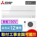 三菱電機 住宅用エアコン霧ヶ峰 AXVシリーズ(2019)MSZ-AXV3619(おもに12畳用・単相100V)