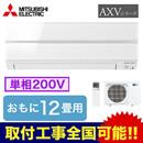 三菱電機 住宅用エアコン霧ヶ峰 AXVシリーズ(2019)MSZ-AXV3619S(おもに12畳用・単相200V)
