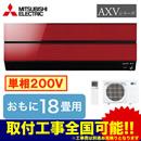 三菱電機 住宅用エアコン霧ヶ峰 AXVシリーズ(2018)MSZ-AXV5618S(おもに18畳用・単相200V)