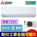 三菱電機 住宅用エアコン霧ヶ峰 BXVシリーズ(2019)MSZ-BXV2219(おもに6畳用・単相100V)