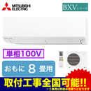 三菱電機 住宅用エアコン霧ヶ峰 BXVシリーズ(2018)MSZ-BXV2518(おもに8畳用・単相100V)