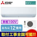 三菱電機 住宅用エアコン霧ヶ峰 BXVシリーズ(2019)MSZ-BXV3619(おもに12畳用・単相100V)