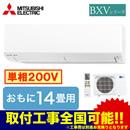 三菱電機 住宅用エアコン霧ヶ峰 BXVシリーズ(2018)MSZ-BXV4018S(おもに14畳用・単相200V)