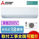 三菱電機 住宅用エアコン霧ヶ峰 BXVシリーズ(2019)MSZ-BXV5619S(おもに18畳用・単相200V)