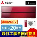 MSZ-FLV6318S (おもに20畳用)ルームエアコン 三菱電機 霧ヶ峰Style FLシリーズ 2019年モデル 単相200V 室内電源 住宅設備用
