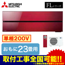 三菱電機 住宅用エアコン霧ヶ峰Style FLシリーズ(2018)MSZ-FLV7118S(おもに23畳用・単相200V)