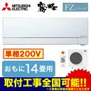 三菱電機 住宅用エアコン霧ヶ峰 FZシリーズ(2018)MSZ-FZV4018S(おもに14畳用・単相200V)