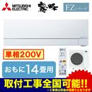 三菱電機 住宅用エアコン霧ヶ峰 FZシリーズ(2019)MSZ-FZV4019S(おもに14畳用・単相200V)