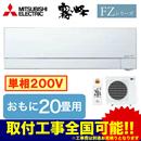 三菱電機 住宅用エアコン霧ヶ峰 FZシリーズ(2018)MSZ-FZV6318S(おもに20畳用・単相200V)