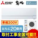 MSZ-FZV6319S (おもに20畳用)ルームエアコン 三菱電機 霧ヶ峰 FZシリーズ 2019年モデル 単相200V 室内電源 住宅設備用