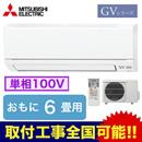 三菱電機 住宅用エアコン霧ヶ峰 GVシリーズ(2019)MSZ-GV2219(おもに6畳用・単相100V)