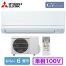 MSZ-GV2220 (おもに6畳用)ルームエアコン 三菱電機霧ヶ峰 GVシリーズ 2020年モデル単相100V 室内電源 住宅設備用